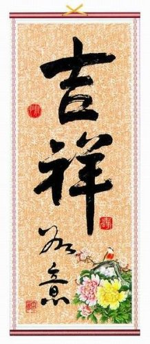Calligraphy Rattan Scroll